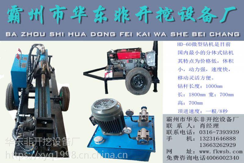 HD-60A微型钻机