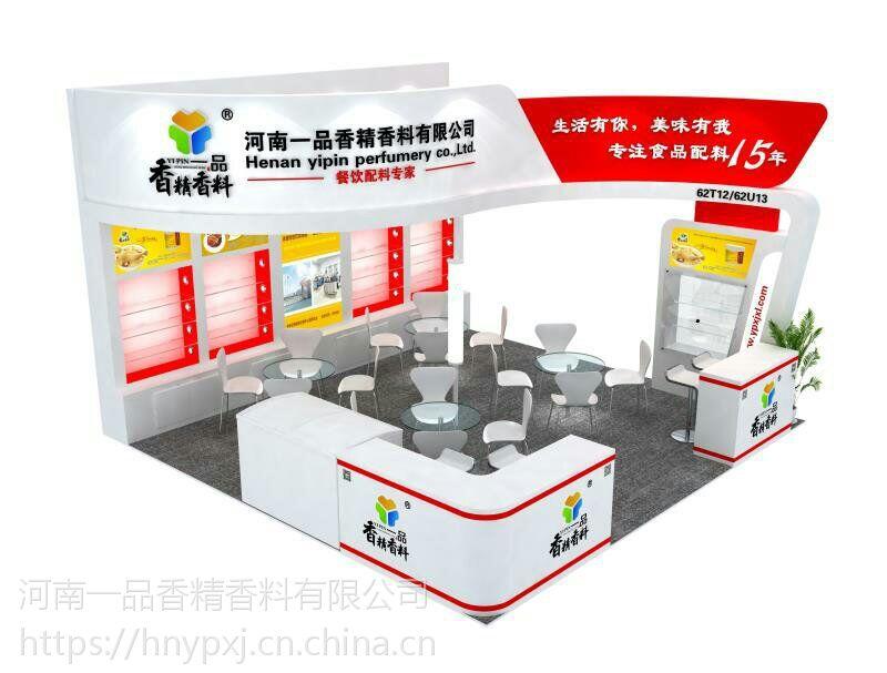 一品香精香料应邀参加第二十二届中国国际食品添加剂和配料展览会(FIC2018)