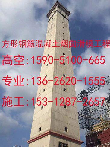 东明县烟筒裂缝加箍专业烟囱新建团队