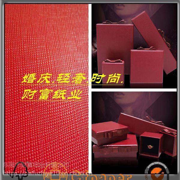 特种纸大红唯彩120G现货