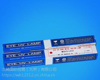 M015-L312,金属卤素灯,EYE岩崎