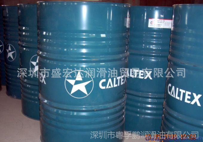 天津-加德士caltex Aries 气动工具油VG 46 100 150 320 包邮