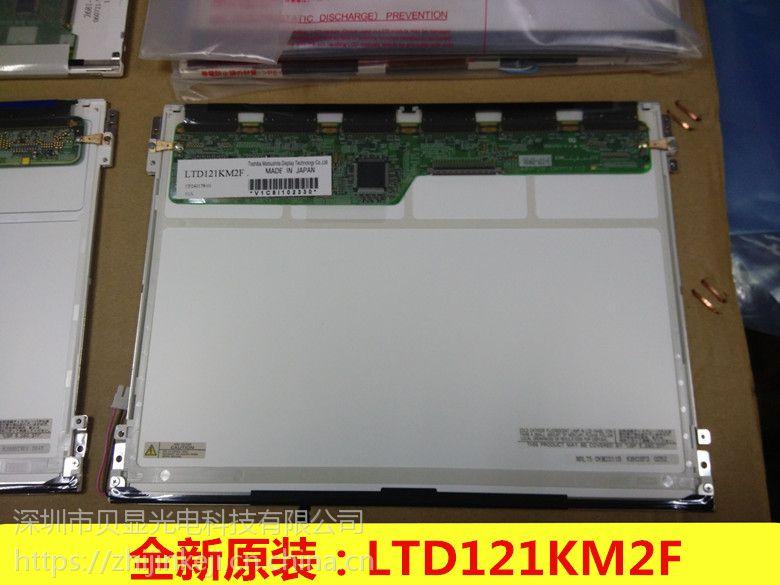 东芝笔记本屏LTD141EM5F液晶模组,14.1寸高清1400*1050液晶屏