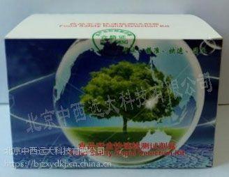 中西(LQS)食品中甲醛快速检测试剂盒 型号:YS72-YS-L000014库号:M11857