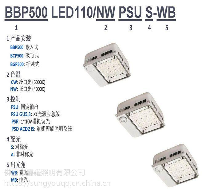 飞利浦BBP500 100W LED油站灯
