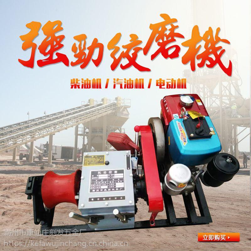 【刻发】机动绞磨3吨5吨 柴油汽油电动绞磨机 电缆卷扬拉力机 小型绞盘