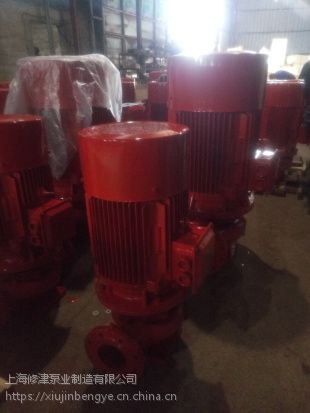 广州佛山市消防泵厂家/东莞喷淋泵价格/修津消火栓加压泵