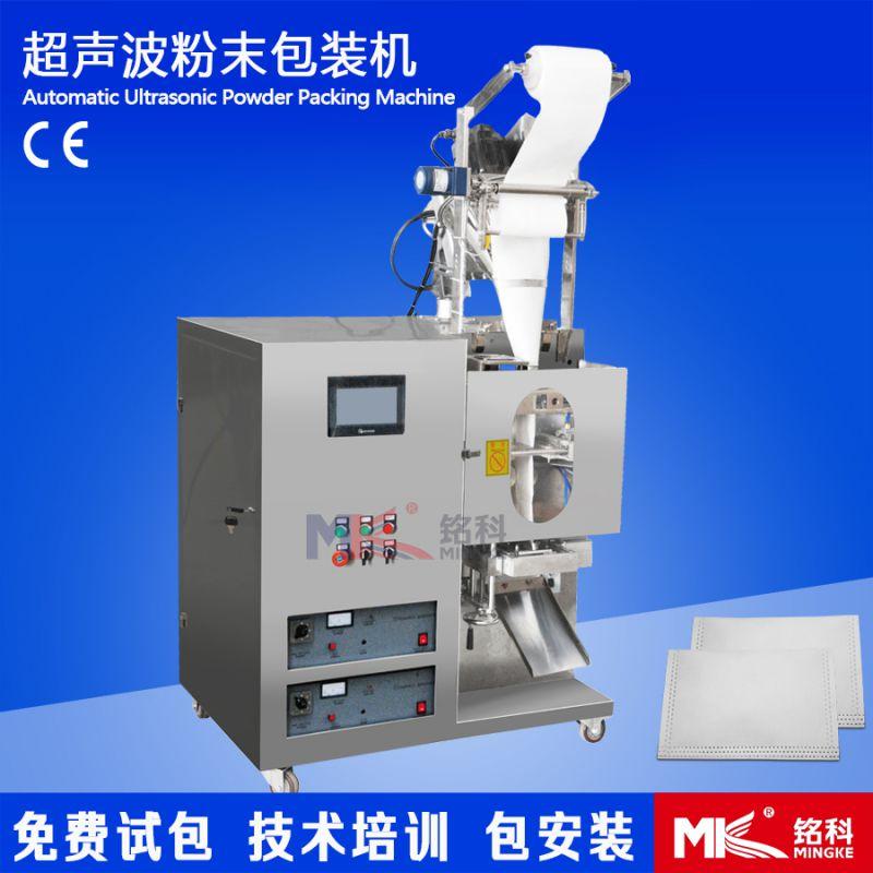 超声波发热包粉包装机,超声波无纺布包装机