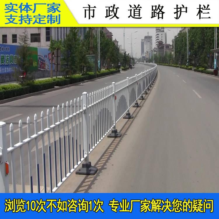 广州道路护栏含底座价格 定制防撞型人行道隔离栏 黄埔市政公路防护栏