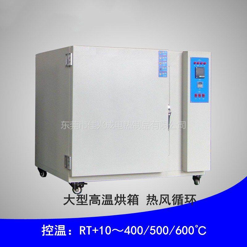 特价直供 600度高温单门烤箱 热风循环干燥箱 东莞高温工业烤箱佳兴成 厂家 非标定制