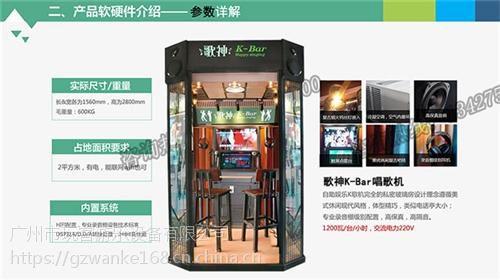 唱歌机厂家,广州玩客(图),唱歌机源头厂家