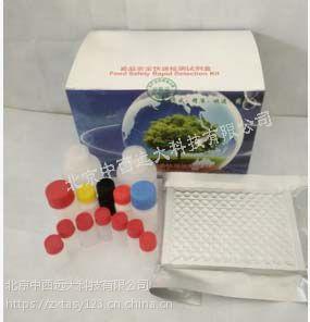 中西弗喹喏酮类(FQNs)ELISA检测试剂盒/氟喹诺酮类酶联免疫试剂盒库号:M10996