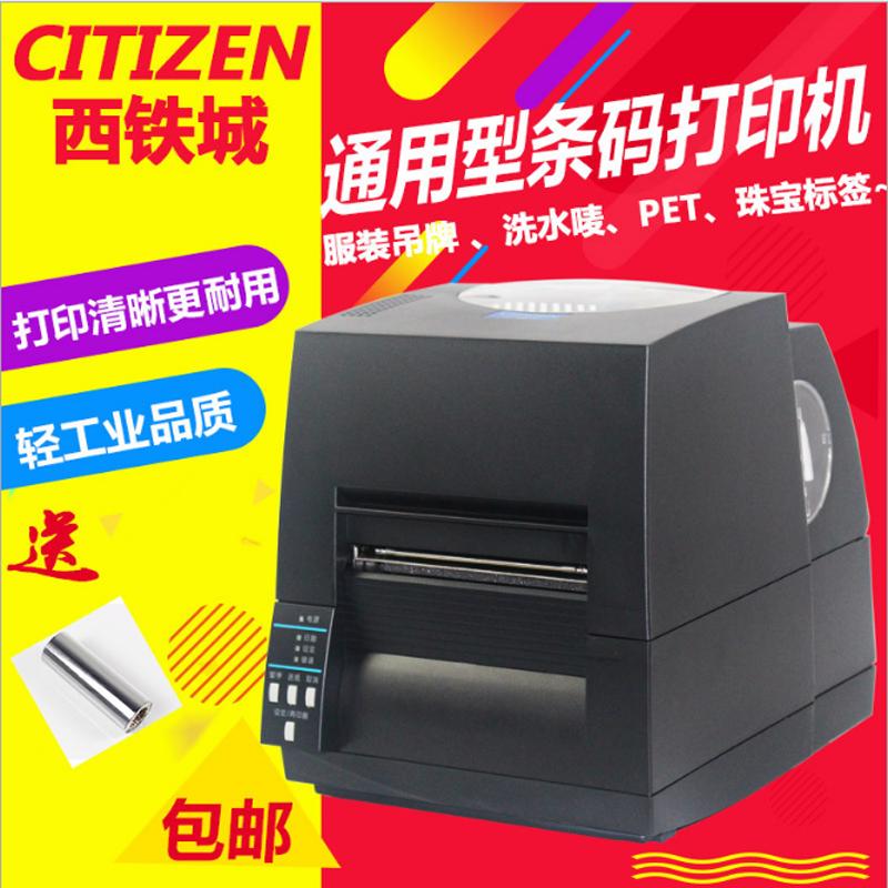 西铁城Citizen CL-S631条码打印机|服装洗水唛打印机