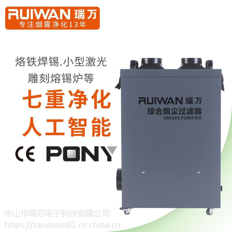 瑞万RW3303激光雕刻机烟雾净化器工业焊接烟尘过滤器烟雾处理设备环保排烟机