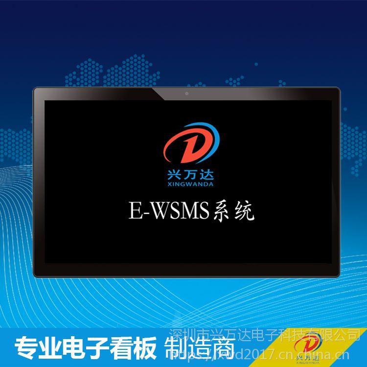 深圳兴万达/esop精细化车间管理/目视化车间成产/信息化生产现场管理