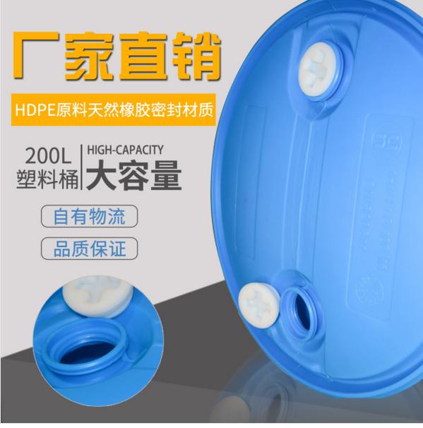 阿图什 200公斤周转桶|全新pe塑料桶 皮重8-10.5公斤化工桶