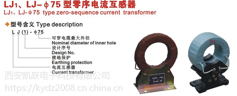 LJ-75零序电流互感器西安凯跃电子