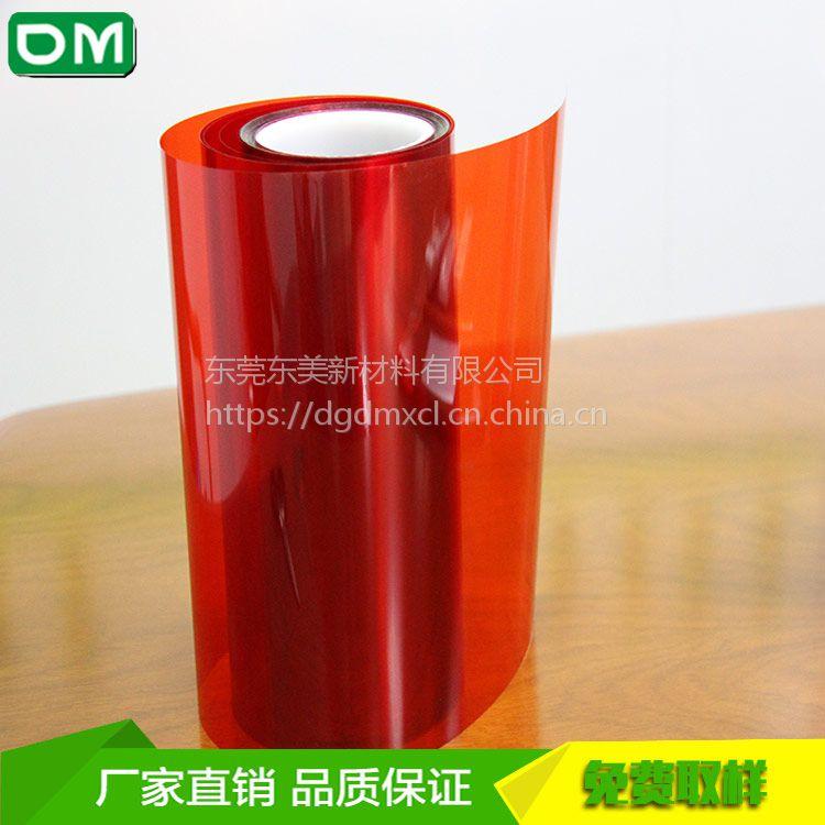 广东单层底粘透明保护膜 东莞涂布厂家