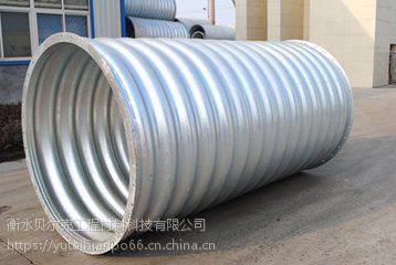 贵州贝尔克钢波纹涵管热镀锌波纹管涵 厂家直销