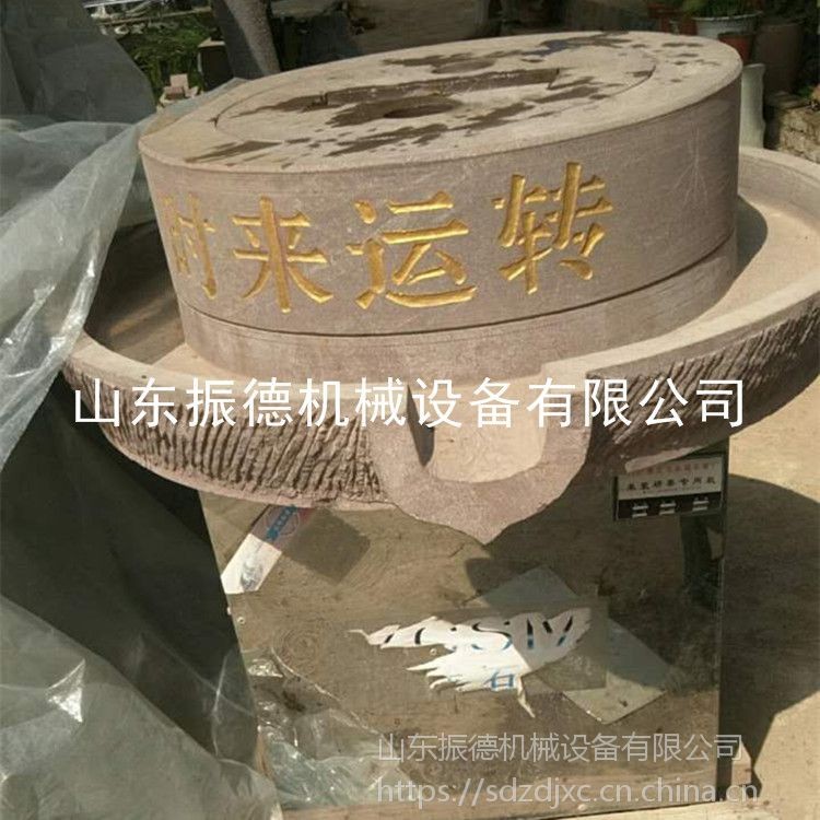 直供 商用大型米粉石磨豆浆机 花生酱米浆石磨机 米粉磨 振德