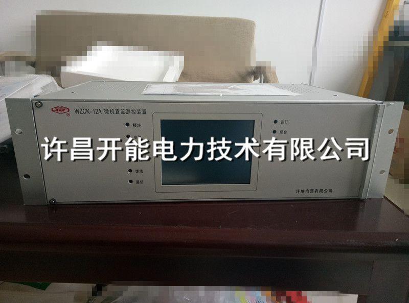 许继 WZCK-12W 现货供应 质优价廉 微机直流系统监控装置
