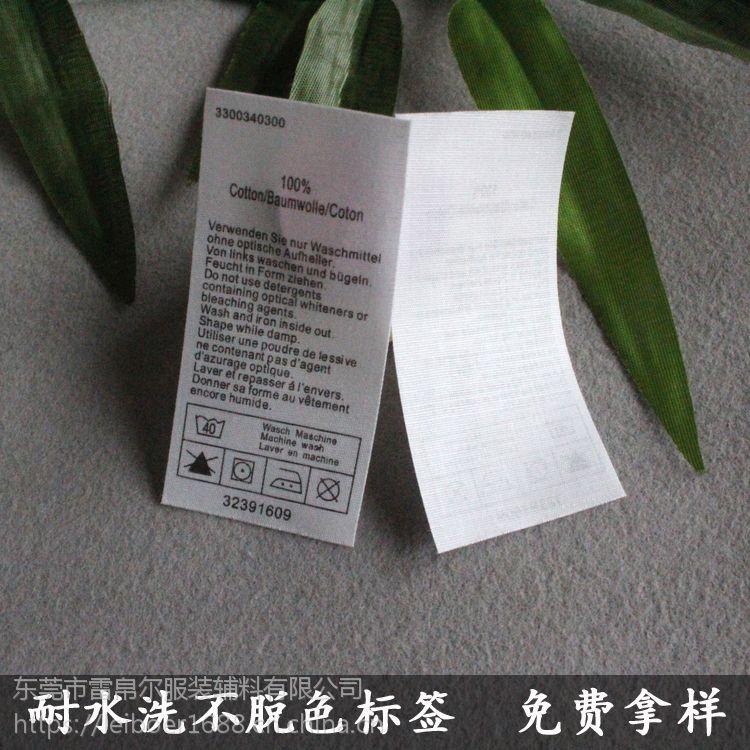厂家专业批发订做适用于服装行业耐水洗不脱色的夏装水洗标