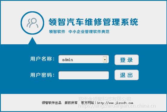 武汉供应领智汽车维修4S店综合管理系统软件