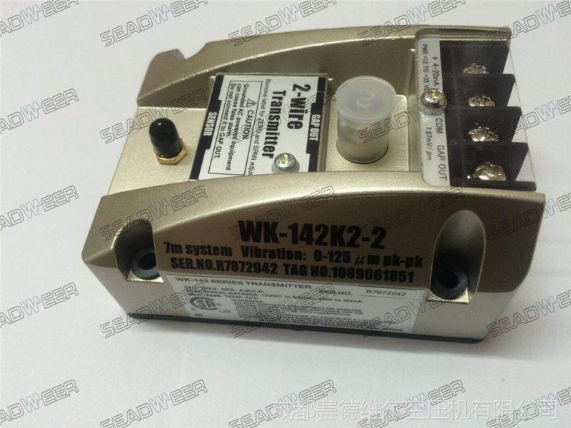 WK-142K5-2阿特拉斯离心压缩机振动变送器 离心空压机振动变送器