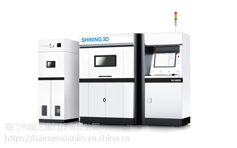 先临三维金属3D打印机,可打不锈钢、模具钢、钴铬钼、钛合金、高温镍基合金粉末等