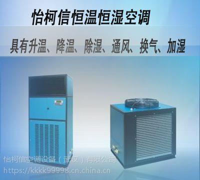 您想要的湖北性能稳定的实验室恒温恒湿空调供应商 怡柯信恒温恒湿空调