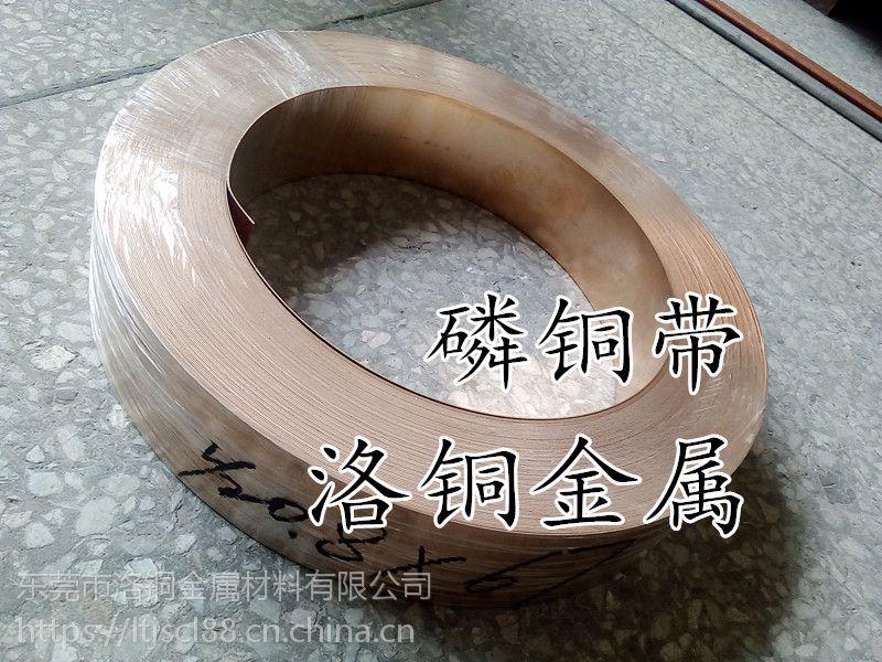 洛铜直销 C5191磷青铜带 软态拉伸磷铜带 0.1 0.2 0.3mm现货