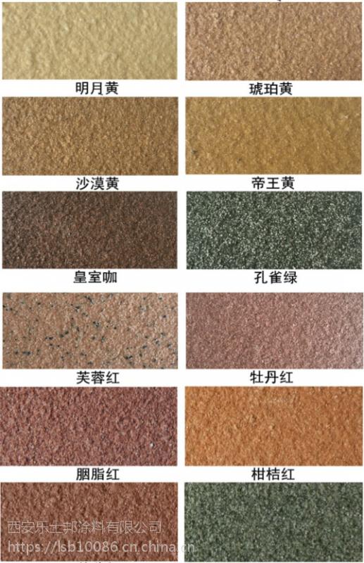 西安真石漆出厂价格是多少?