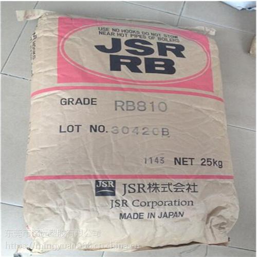 TPE RB810 现货供应 低融点 日本JSR代理商