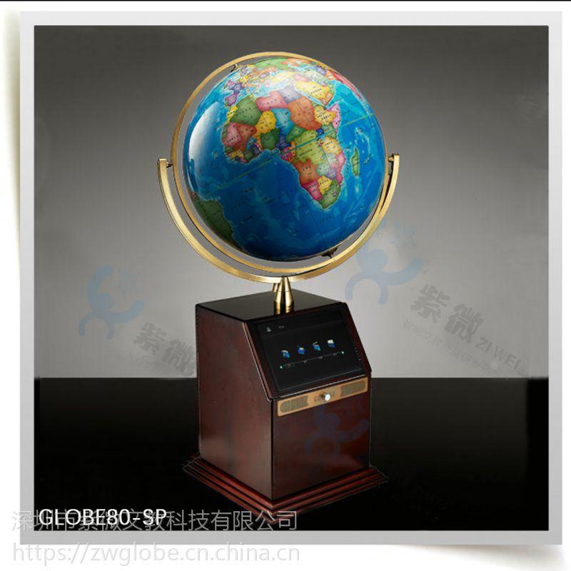 深圳紫微星720mm高清大型视频教学地球仪SP