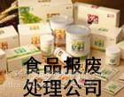 《上海临期方便食品焚烧销毁》上海专业***环保食品销毁》