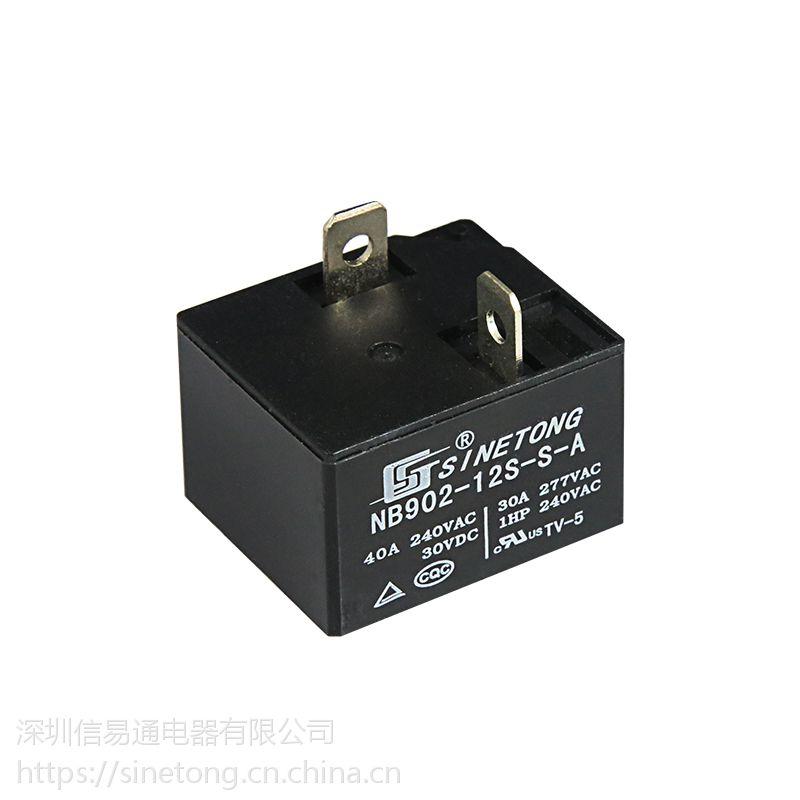 T90信易通12V功率继电器NB902L-12S-S-A小型40A继电器