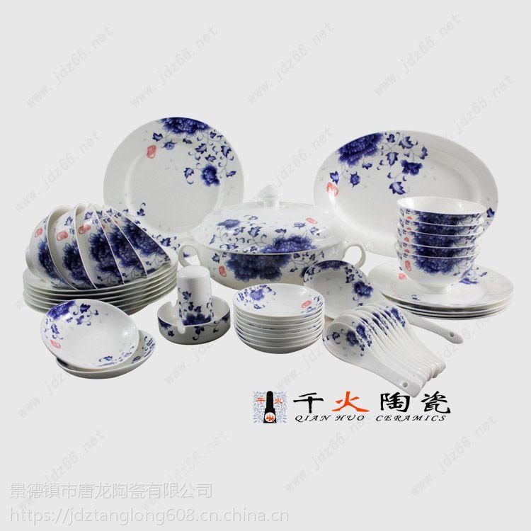 景德镇手绘陶瓷餐具品牌 千火陶瓷