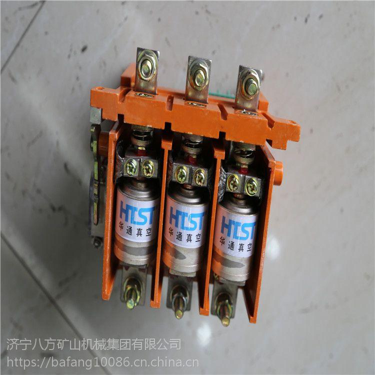 厂家直销低压真空交流接触器