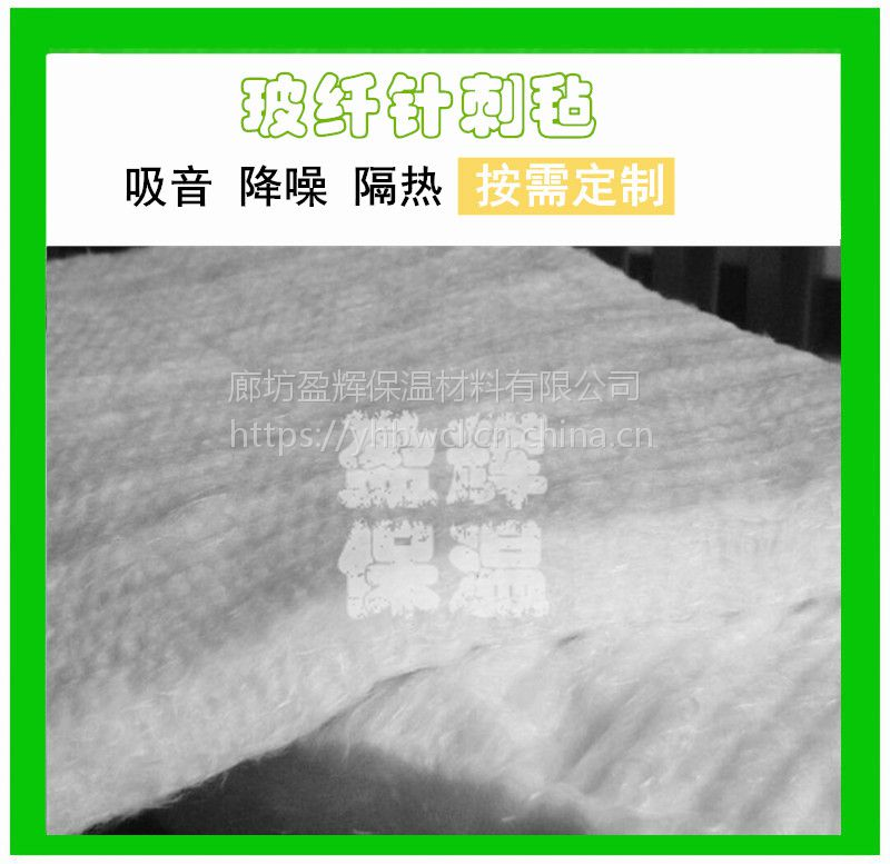 厂家直销玻璃纤维针刺毡 电梯井道隔音毡