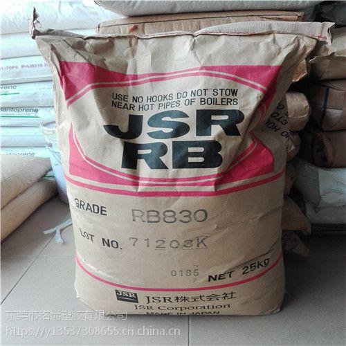 本公司专售日本JSR系列产,RB810、RB820、RB830、RB840现货供应,量大价格从优