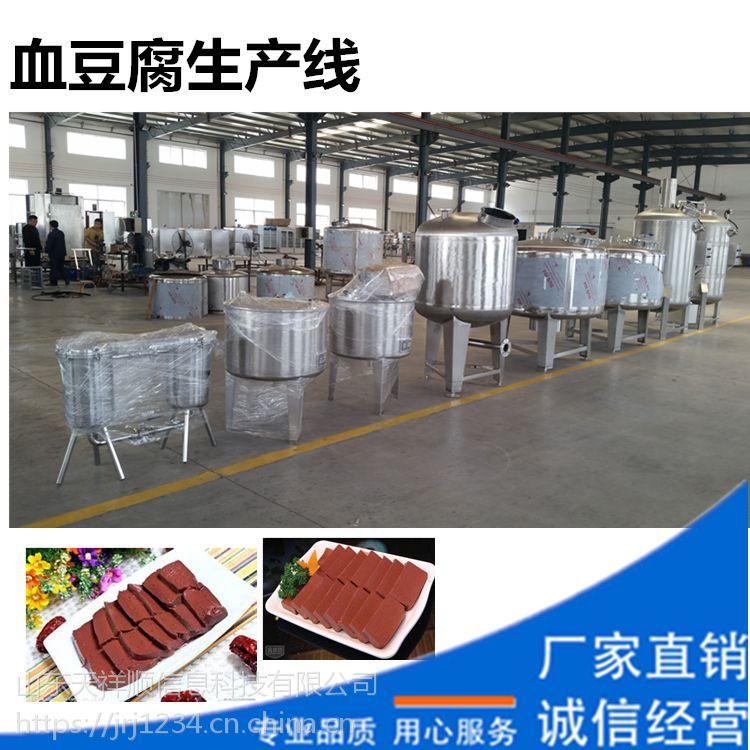 血豆腐流水线|鸡血豆腐流水线|羊血豆腐流水线厂家