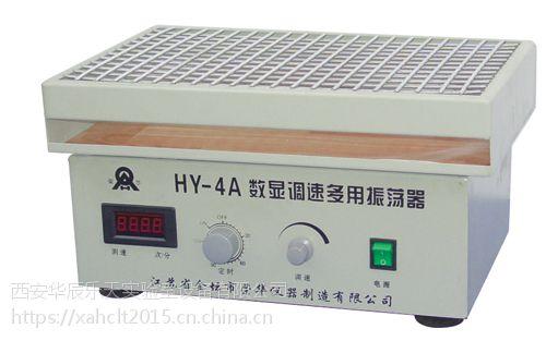 金坛荣华 HY-4(A)调速多用振荡器 常州荣华 小型摇床 实验专用