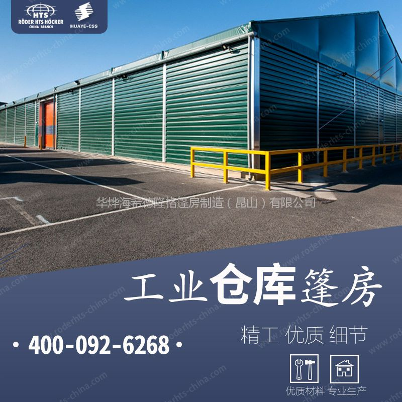 上海仓储式铝合金篷房价格 咨询德国篷房厂家 给你报价 400-092-6268