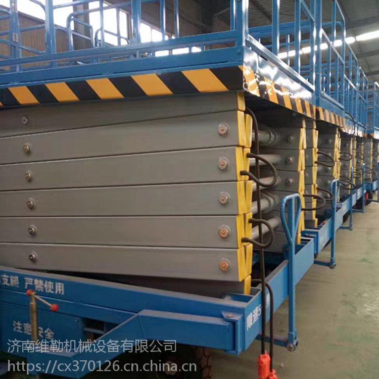 大型JFHJC0.5-8升降机厂家直销移动剪叉式升降机质量保证