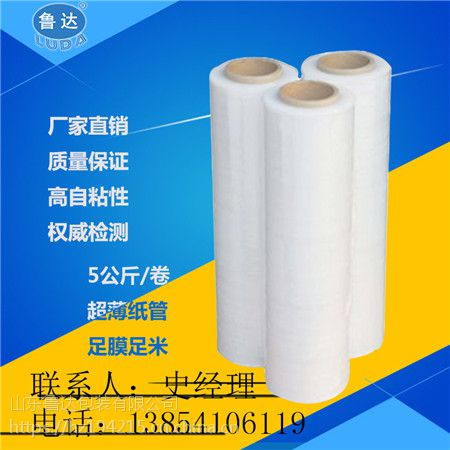 潍坊LLDPE膜生产厂家 250mm 拉伸膜 鲁达包装
