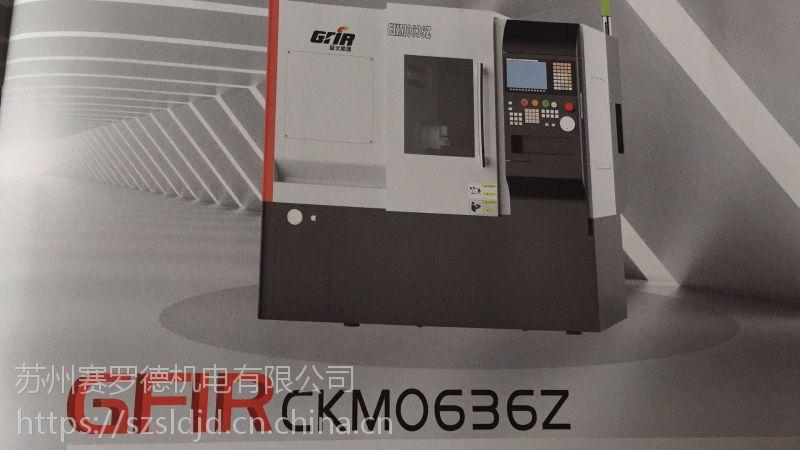 特价供应浙江金火机床数控车床CKW0636Z数控车床