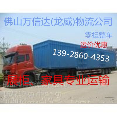 乐从龙江到九江武宁县货运公司物流公司