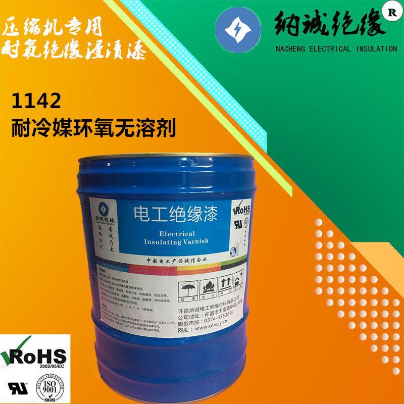 许昌纳诚压缩机专用浸渍漆11142耐冷媒无溶剂环氧绝缘漆