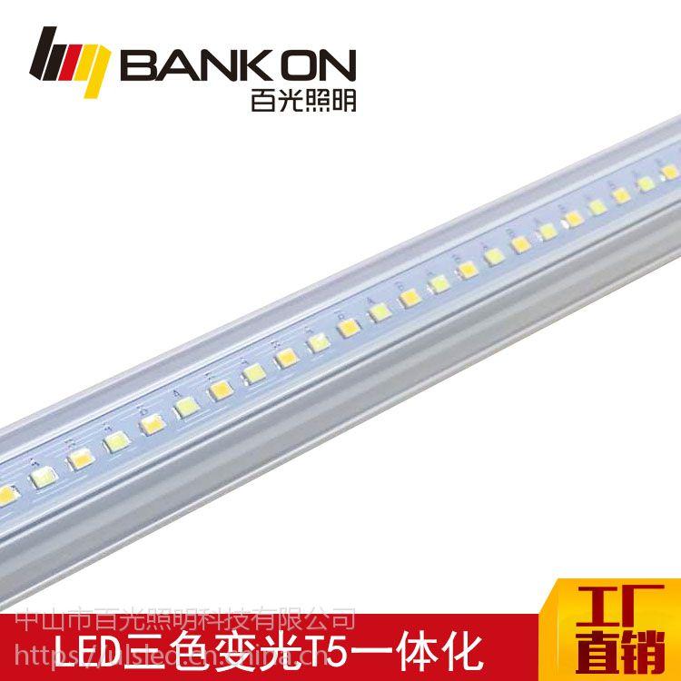百光照明T5三色变光一体化 家装商超办公照明铝塑LED5变光一体化支架灯