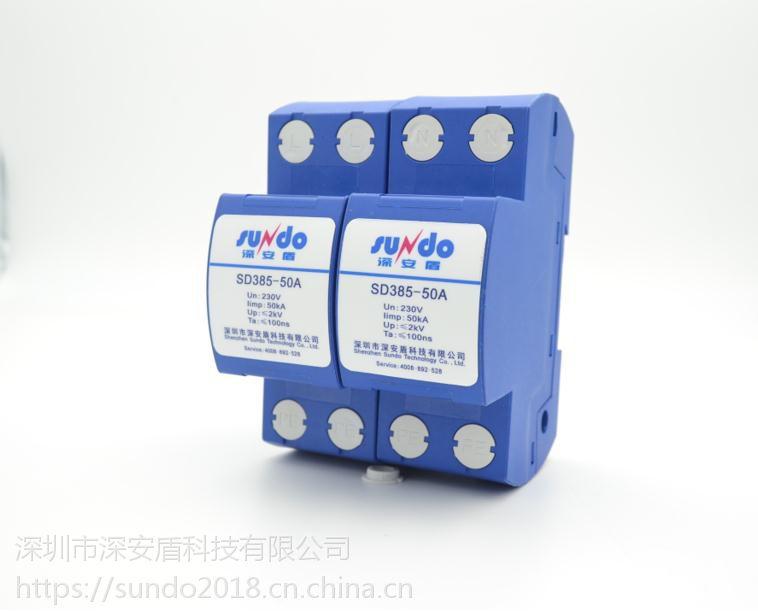 SUNDO/深安盾SD385-50A/CQH CDH;SD385-30A/CQH CDH 模块式防雷
